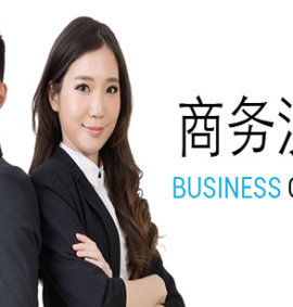 business-chinese